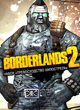 Borderlands 2. Набор «Превосходство шизострела» [PC, Цифровая версия] (Цифровая версия) borderlands 2 набор мехромантка – стимпанк палач цифровая версия