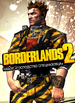 Borderlands 2. Набор «Господство спецназовца»