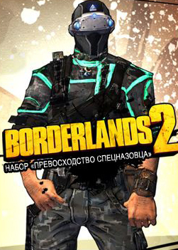 Borderlands 2. Набор «Превосходство спецназовца»  лучшие цены на игру и информация о игре