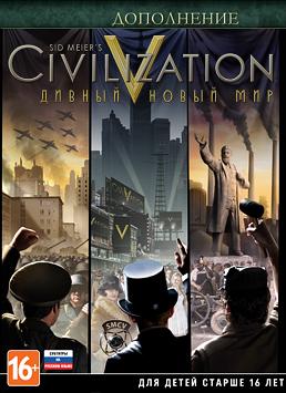 Sid Meier's Civilization V. Дивный новый мир. Дополнение [PC, Цифровая версия] (Цифровая версия) sid meier s civilization beyond earth rising tide дополнение цифровая версия