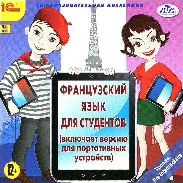 Французский язык для студентовЭлектронный курс Французский язык для студентов предназначен для студентов всех вузов и специальностей, желающих усовершенствовать свой французский язык, улучшить произношение, расширить словарный запас.<br>