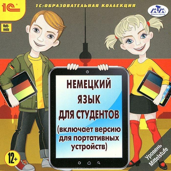 Немецкий язык для студентов (Цифровая версия)Электронный курс Немецкий язык для студентов предназначен для студентов всех вузов и специальностей, желающих усовершенствовать свой немецкий язык, улучшить произношение, расширить словарный запас.<br>
