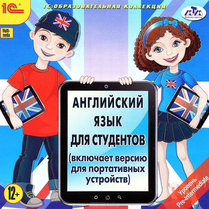 Английский язык для студентов книгу элементарный английский для всех