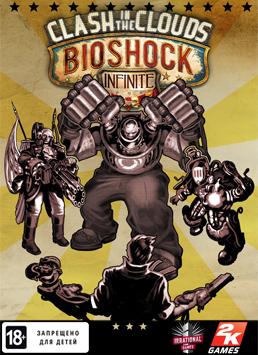 Bioshock Infinite: Битва в облаках. Дополнение [PC, Цифровая версия] (Цифровая версия) bioshock infinite морская могила эпизод 2 дополнение [pc цифровая версия] цифровая версия