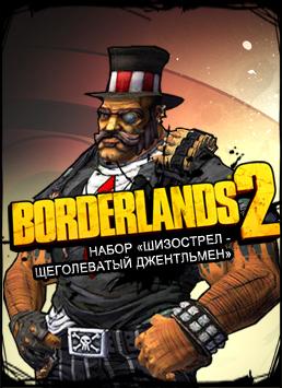 Borderlands 2. Набор «Шизострел – щеголеватый джентльмен» (Цифровая версия)