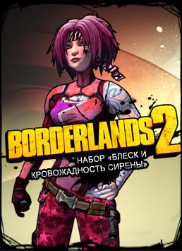 Borderlands 2. Набор «Блеск и кровожадность сирены»