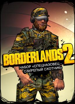 Borderlands 2. Набор «Спецназовец – свирепый охотник» (Цифровая версия)