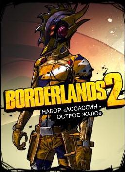 Borderlands 2. Набор «Ассассин – острое жало» (Цифровая версия)