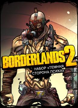 Borderlands 2. Набор «Темная сторона психа» (Цифровая версия)С новым стилем поиски Хранилища станут еще интереснее! Набор Borderlands II. Psycho Dark Psyche Pack содержит голову &amp;laquo;ДЫШИ ГЛУБОКО&amp;raquo; и облик «ТЬМА ИЗЛИВАЕТСЯ ИЗ МЕНЯ» для психа &amp;ndash; ищите их в системе «Перестройка»!<br>