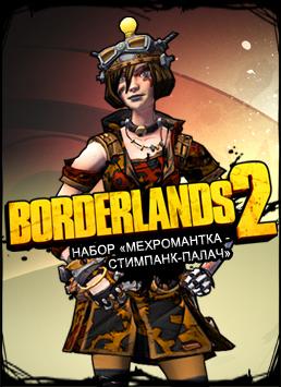 Borderlands 2. Набор «Мехромантка – стимпанк-палач» (Цифровая версия)С новым стилем поиски Хранилища станут еще интереснее! Набор Borderlands II. Mechromancer Steampunk Slayer Pack содержит голову &amp;laquo;Прекрасная мысль&amp;raquo; и облик «Стимпанк-рок» для мехромантки &amp;ndash; ищите их в системе «Перестройка»!<br>