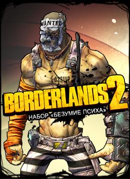 Borderlands 2. Набор «Безумие психа»