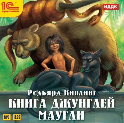 Киплинг Редьярд Книга джунглей. Маугли (цифровая версия) (Цифровая версия) билик дмитрий фортификатор книга 1 цифровая версия