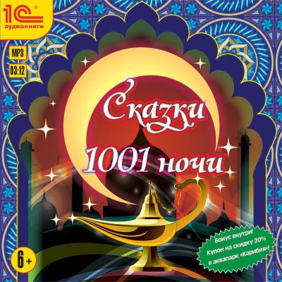 Сказки 1001 ночи (цифровая версия) (Цифровая версия) билик дмитрий фортификатор книга 1 цифровая версия