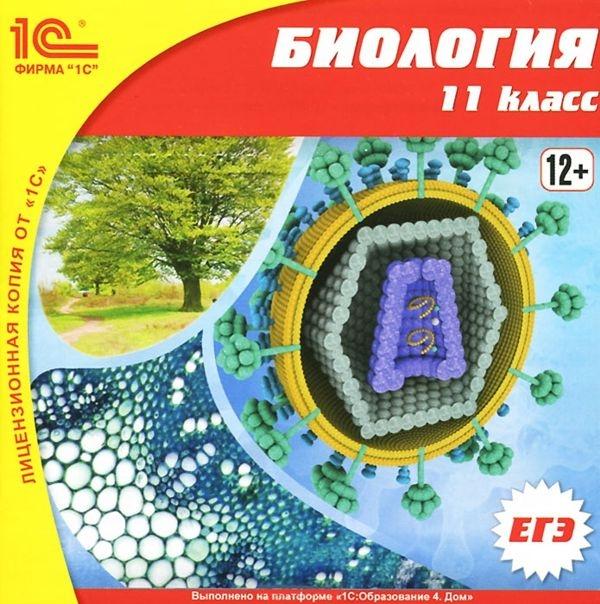 Биология. 11 класс  (Цифровая версия) биология 8 класс издание 3 цифровая версия
