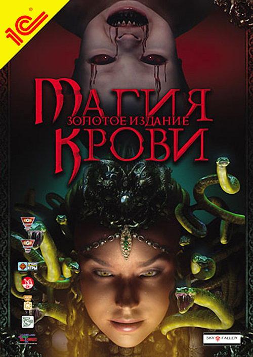 Магия крови. Золотое издание [PC, Цифровая версия] (Цифровая версия) sacred 3 расширенное издание цифровая версия