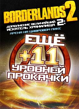 Borderlands 2. Величайший искатель Хранилища 2. Арена на Цифровом Пике [PC, Цифровая версия] (Цифровая версия)Набор Величайший искатель Хранилища 2. Арена на Цифровом Пике дает игрокам еще 11 уровней, новое легендарное снаряжение, а также дополнение &amp;laquo;Налет на цифровой пик&amp;raquo; с высокоуровневыми врагами. Игрокам, которые хотят получить от игры максимум, мы предлагаем собрать вместе оба набора «Величайший искатель Хранилища», что повысит максимальный уровень персонажа до 72, откроет еще больше легендарного снаряжения и новые высокоуровневые режимы игры!<br>