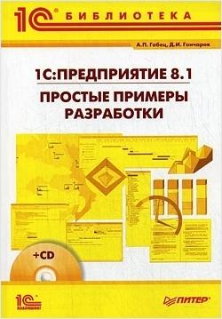 1С:Предприятие 8.1. Простые примеры разработки (Цифровая версия)Книга 1С:Предприятие 8.1. Простые примеры разработки представляет собой справочное пособие, иллюстрирующее простые примеры разработки алгоритмов на платформе 1С:Предприятия 8.1.<br>