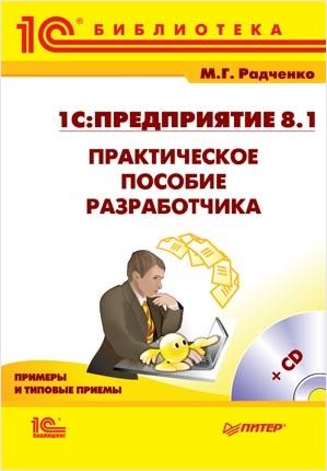 1С:Предприятие 8.1. Практическое пособие разработчика (Цифровая версия)Книга для быстрого освоения приемов разработки, модификаций прикладных решений на 1С:Предприятие 8.1. Материал рассчитан как на начинающих работников, не знакомых с системой 1С:Предприятие, так и на тех, кто уже создает или сопровождает приложения на платформе.<br>