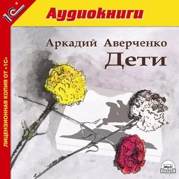 Аверченко Аркадий Дети (цифровая версия) (Цифровая версия)