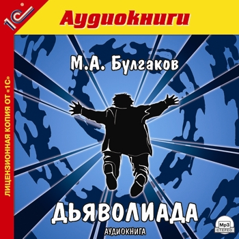 Булгаков Михаил Дьяволиада (цифровая версия) (Цифровая версия)