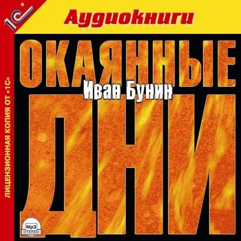 Бунин Иван Окаянные дни (Цифровая версия) бунин иван грехи любви цифровая версия