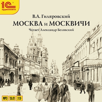 Гиляровский Владимир Москва и москвичи (полная версия) (Цифровая версия)