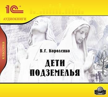 Короленко В.Г. Дети подземелья (цифровая версия) (Цифровая версия)
