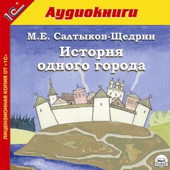 Салтыков-Щедрин Михаил История одного города (Цифровая версия)