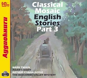 Classical Mosaic. English Stories. Part 3 (Цифровая версия) classical mosaic english stories part 3 цифровая версия