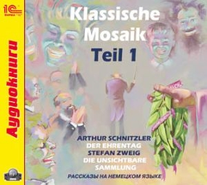 Klassische Mosaik. Teil 1 (Цифровая версия)Это лучшие рассказы всемирно известных писателей в великолепном исполнении носителей языка. В первый выпуск серии вошла новелла классика немецкой литературы Стефана Цвейга и рассказ выдающегося представителя венского модерна Артура Шницлера.<br>