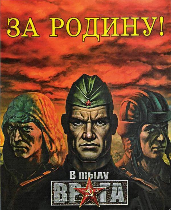 В тылу врага [PC, Цифровая версия] (Цифровая версия) фото
