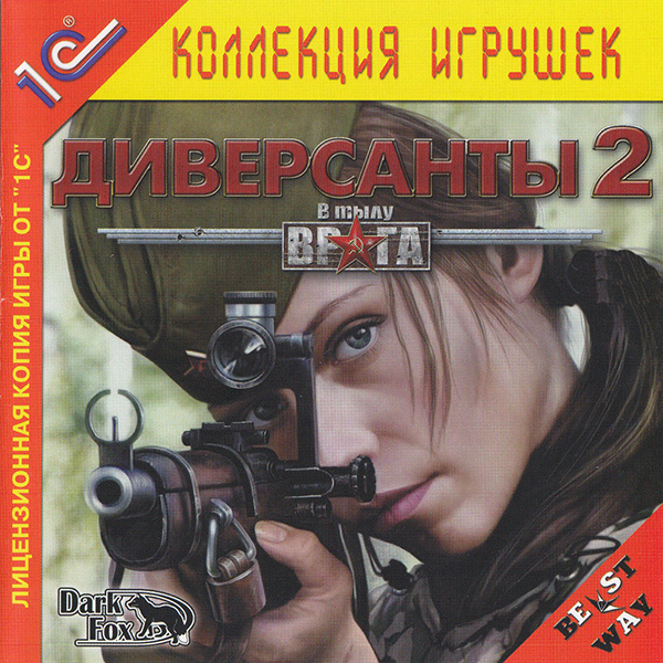 В тылу врага: Диверсанты 2 (Цифровая версия)