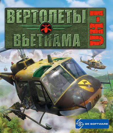 Вертолеты Вьетнама: UH-1 (Цифровая версия)