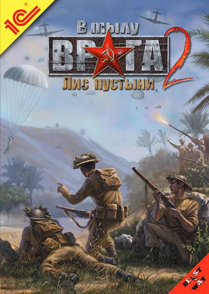 В тылу врага 2: Лис пустыни (Цифровая версия) в тылу врага 2 лис пустыни цифровая версия