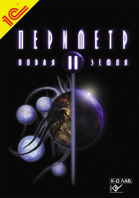 Периметр 2: Новая Земля [PC, Цифровая версия] (Цифровая версия) barum bravuris 2 в днепропетровске
