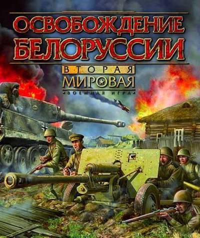 Вторая мировая. Освобождение Белоруссии (Цифровая версия)