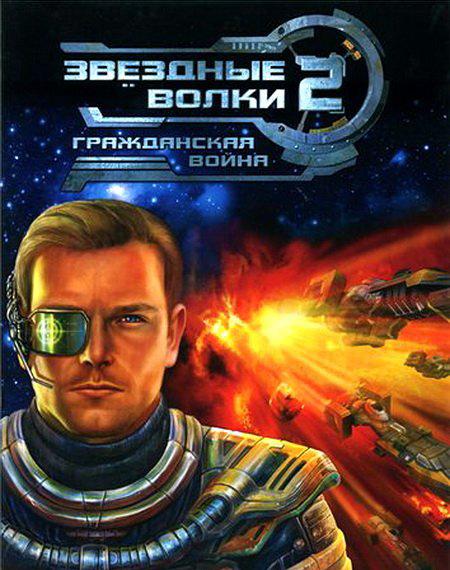 Звездные волки 2: Гражданская война (Цифровая версия) завтра война фактор к цифровая версия