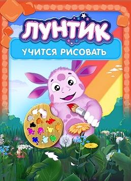 Лунтик учится рисовать (Цифровая версия) лунтик русский язык для малышей цифровая версия