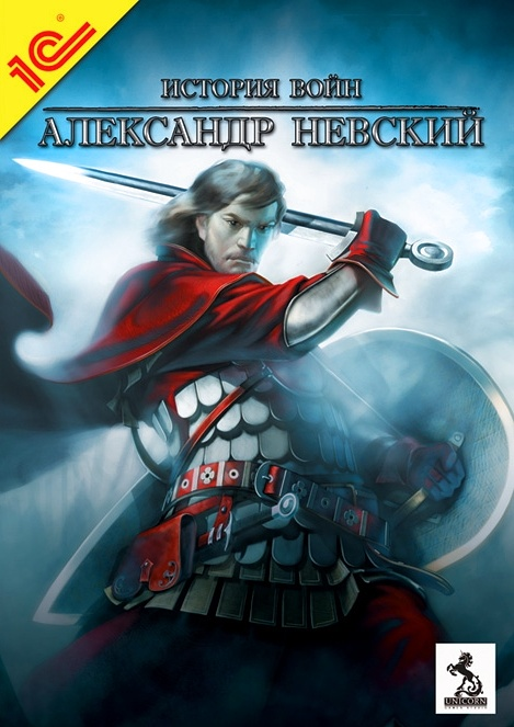 История войн: Александр Невский (Цифровая версия)