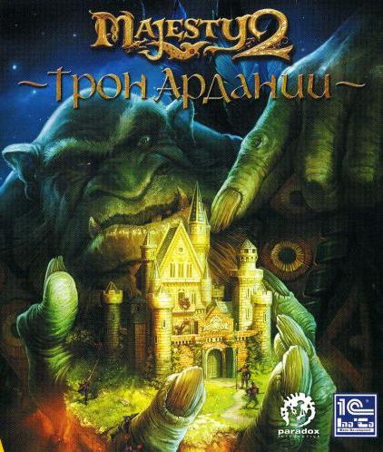 Majesty 2: Трон Ардании  лучшие цены на игру и информация о игре