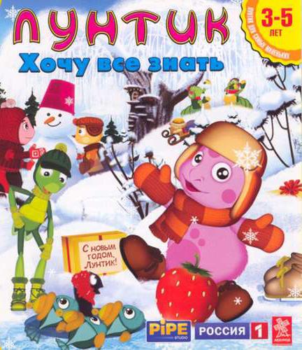 Лунтик. Хочу все знать (Цифровая версия)Главный герой игры Лунтик. Хочу все знать приглашает малышей на увлекательную зимнюю прогулку по сказочной стране. Вместе с симпатичным лунным гостем ребята сыграют в снежки, погоняют шайбу, слепят снеговика, соберут ледяные мозаики, а заодно узнают много любопытного об окружающем мире.<br>