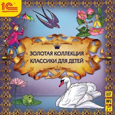 Сборник Золотая коллекция классики для детей  (Цифровая версия)
