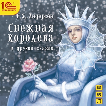 Андерсен Г. Х. Снежная королева и другие сказки 1с снежная королева и другие сказки андерсен г х
