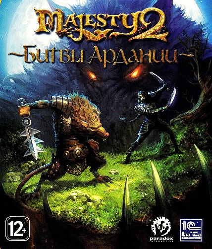 Majesty 2: Битвы Ардании (Цифровая версия)