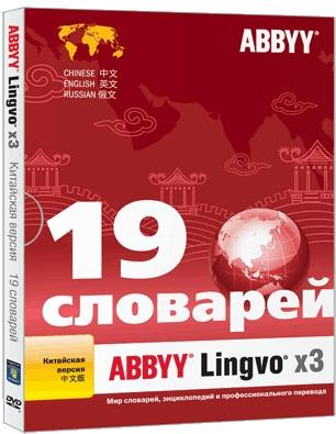 ABBYY Lingvo x3 Китайская версия (Цифровая версия)