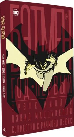 Комикс Бэтмен: Год первый. Коллекционное издание