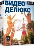 MAGIX Video Deluxe 22 [Цифровая версия]