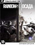 Tom Clancy's Rainbow Six: Осада  [PC, Цифровая версия]