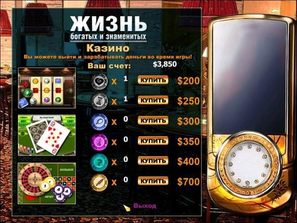 igra-dlya-bogatih