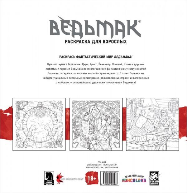 Ведьмак – Раскраска для взрослых - купить по цене 450 руб ...